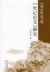 [清]吴见思《史记论文》研究(仅适用PC阅读)
