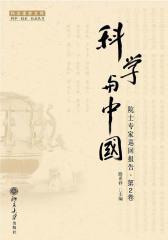 科学与中国——院士专家巡讲团报告集·第二辑(仅适用PC阅读)