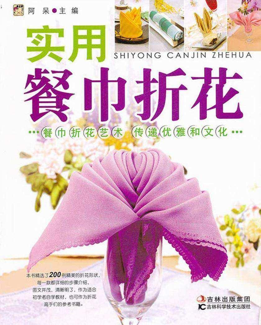 实用餐巾折花