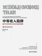 中等收入陷阱:基于经济转型与社会治理的理解
