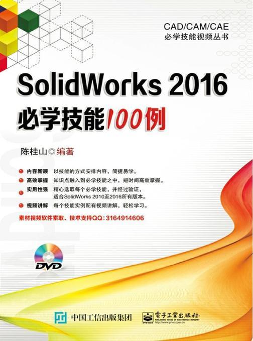 SolidWorks 2016必学技能100例