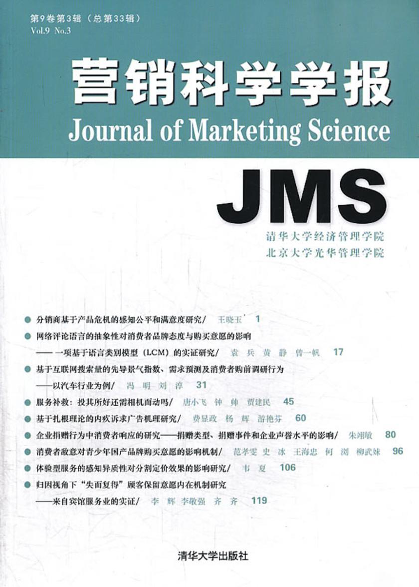 营销科学学报(第9卷第3辑总第33辑)