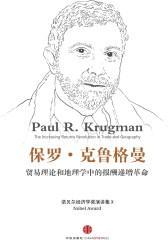 《贸易理论和地理学中的报酬递增革命》 诺贝尔经济学奖演讲集X