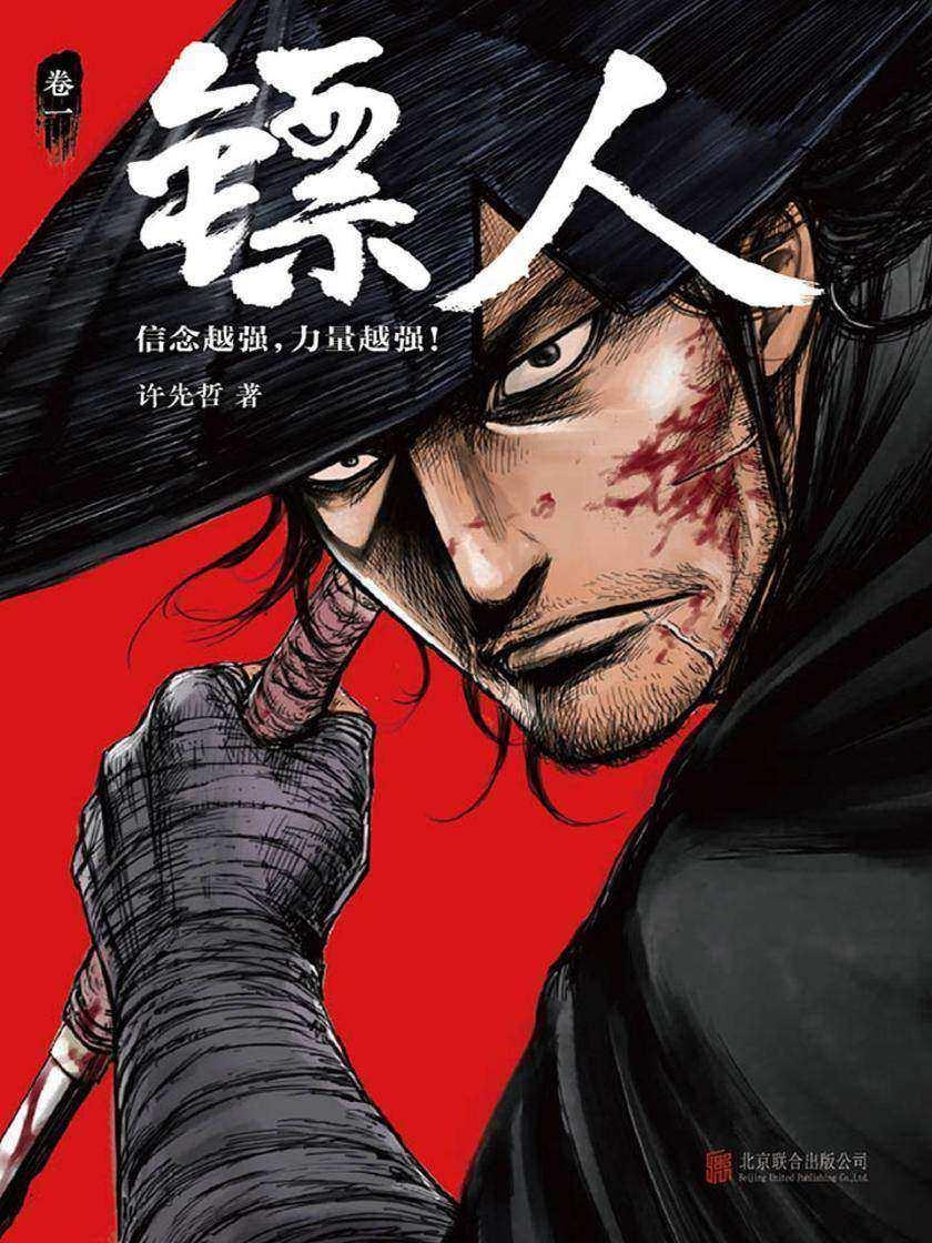镖人(轰动日本的中国漫画!)