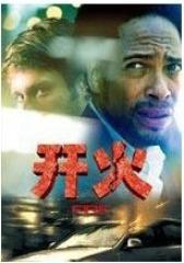 开火(影视)