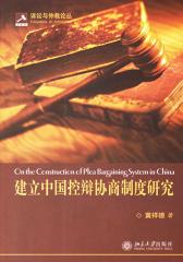 建立中国控辩协商制度研究(仅适用PC阅读)