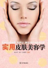 实用皮肤美容学