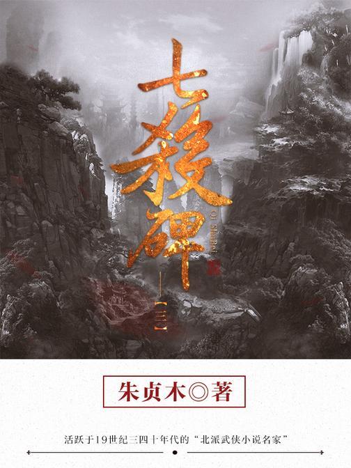 经典武侠小说:七杀碑-3