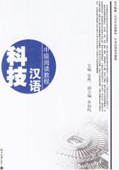 科技汉语——中级阅读教程(仅适用PC阅读)