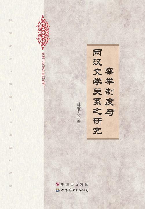 察举制度与两汉文学关系之研究