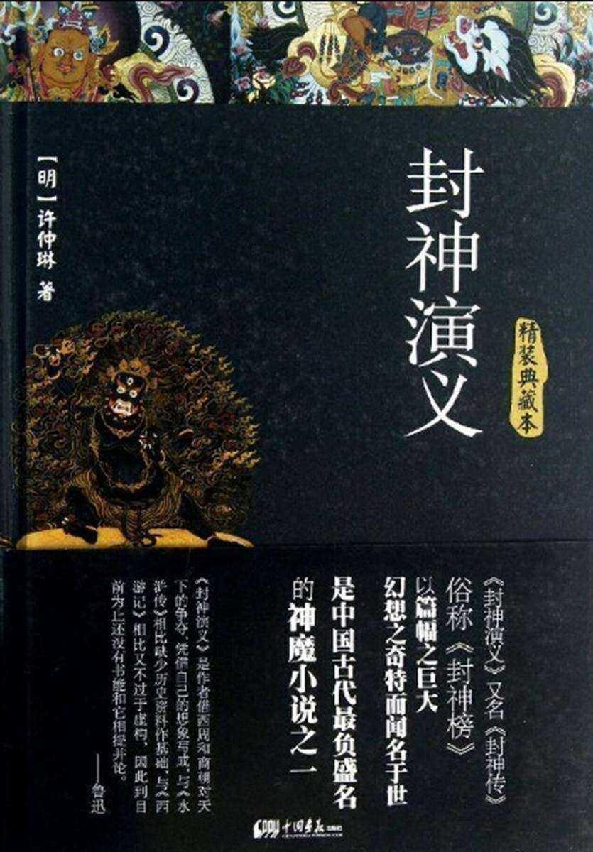 封神演义(精装典藏本)