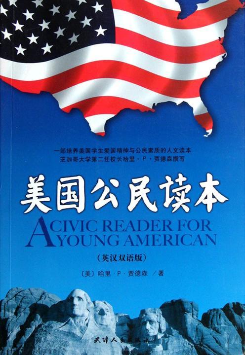 美国公民读本(英汉双语版)