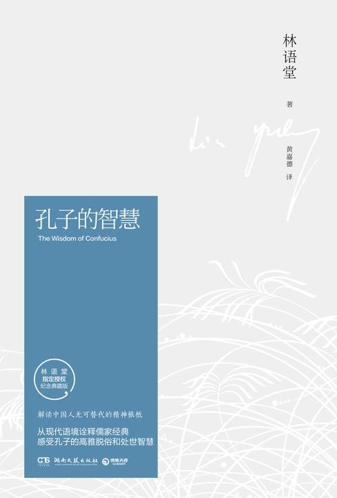孔子的智慧(2021修订版)