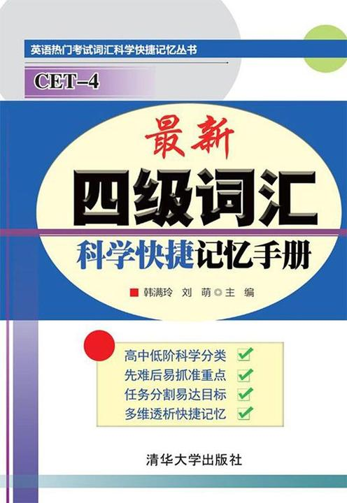 最新四级词汇科学快捷记忆手册