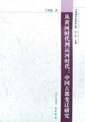 从黄河时代到运河时代:中国古都变迁研究(仅适用PC阅读)