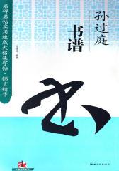 锦言精华:孙过庭书谱(仅适用PC阅读)