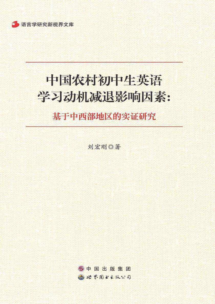 中国农村初中生英语学习动机减退影响因素:基于中西部地区的实证研究