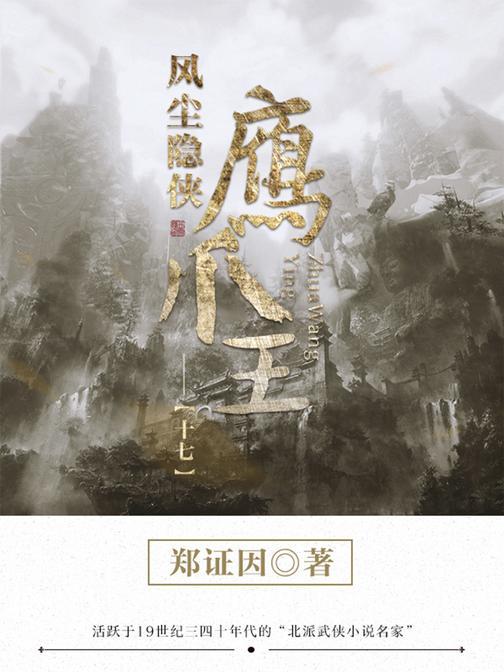 经典武侠小说:风尘隐侠鹰爪王-17