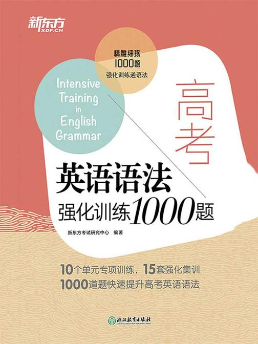 高考英语语法强化训练1000题