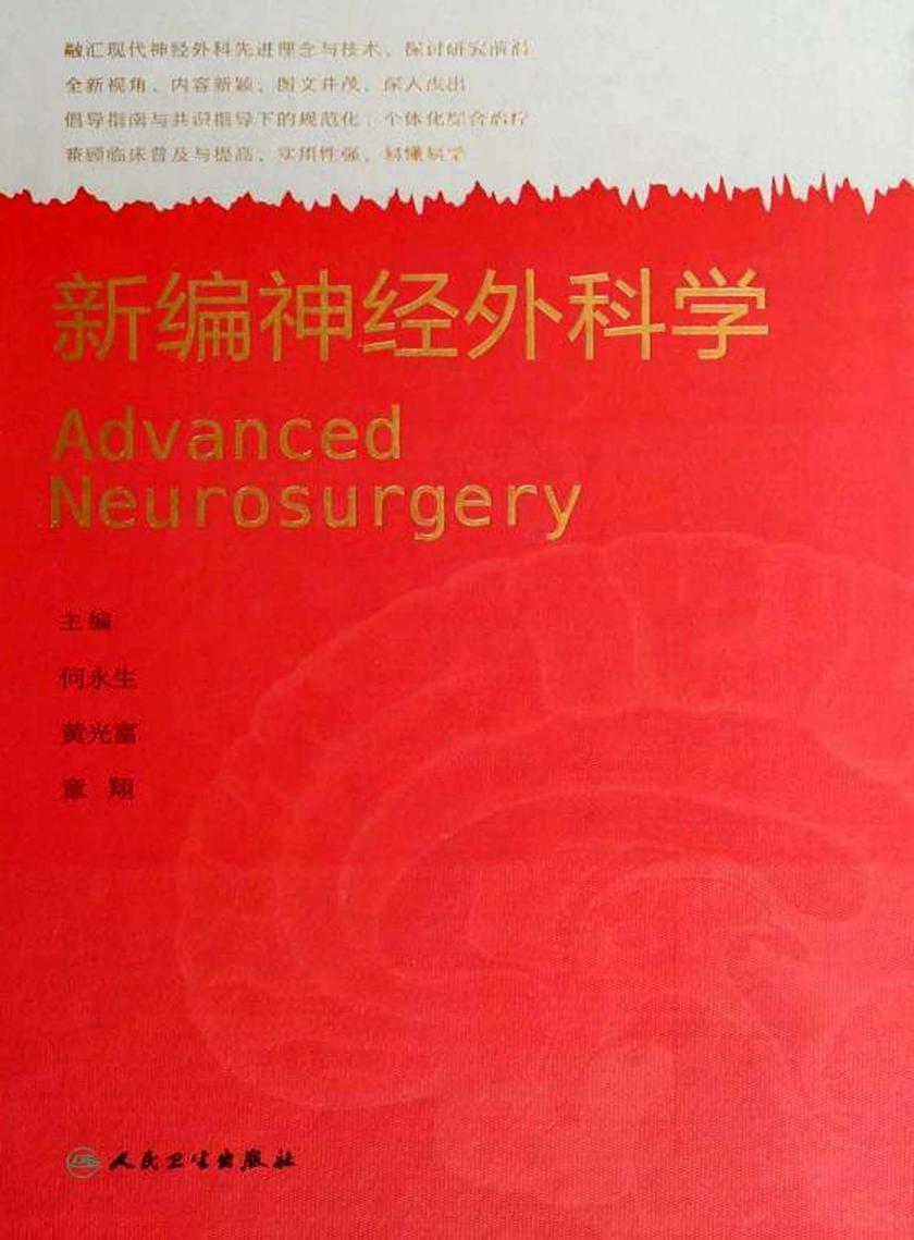 新编神经外科学