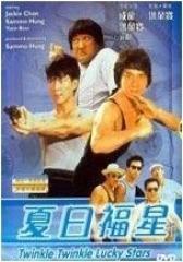 夏日福星 粤语版(影视)
