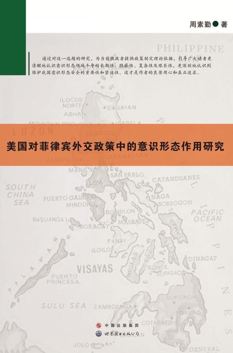 美国对菲律宾外交政策中的意识形态作用研究