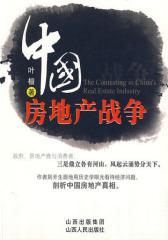 中国房地产战争(试读本)