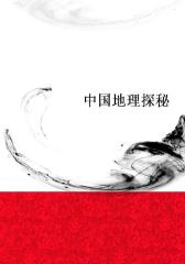 中国地理探秘