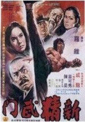新精武门 粤语版(影视)