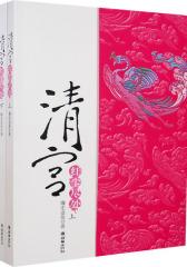 清宫·红尘尽处(全二册)(试读本)
