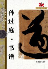 孙过庭书谱(仅适用PC阅读)
