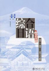综合日语.(第一册)练习册