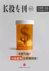 长投专刊第022期:不想亏损?分级套利让你赚到底!(电子杂志)