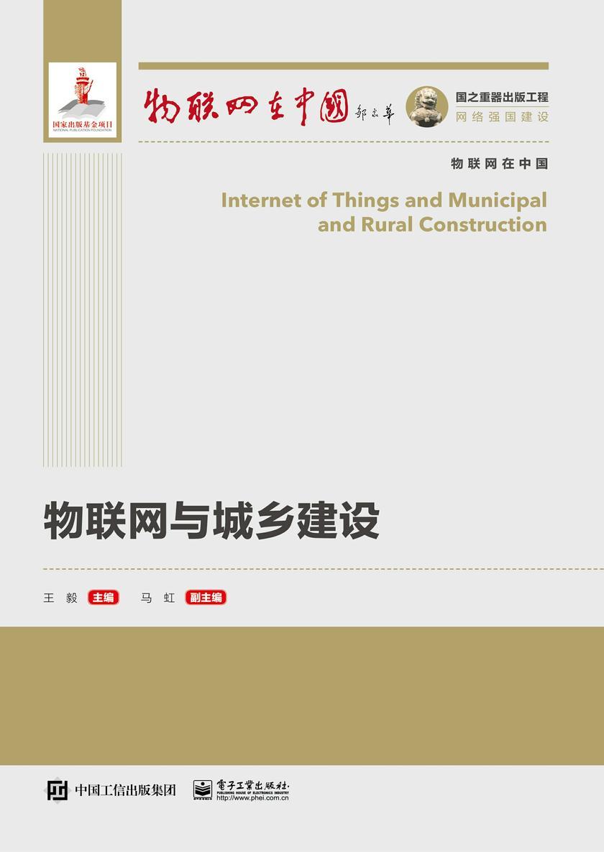 物联网与城乡建设