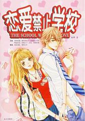 恋爱禁止学校(试读本)