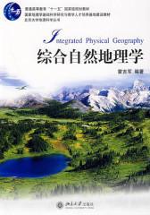 综合自然地理学(仅适用PC阅读)