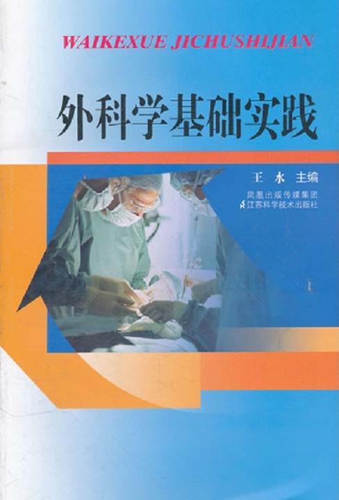外科学基础实践(仅适用PC阅读)