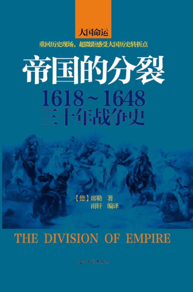 帝国的分裂:1618~1648三十年战争史
