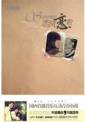 恋风恋歌(试读本)