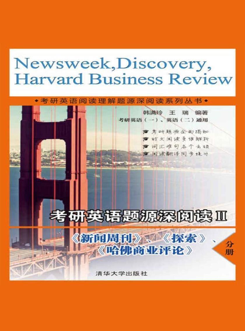 考研英语题源深阅读Ⅱ 《新闻周刊》、《探索》、《哈佛商业评论》分册