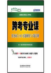 跨考专业课税务硕士MT真题解析与习题详解 最新版(试读本)
