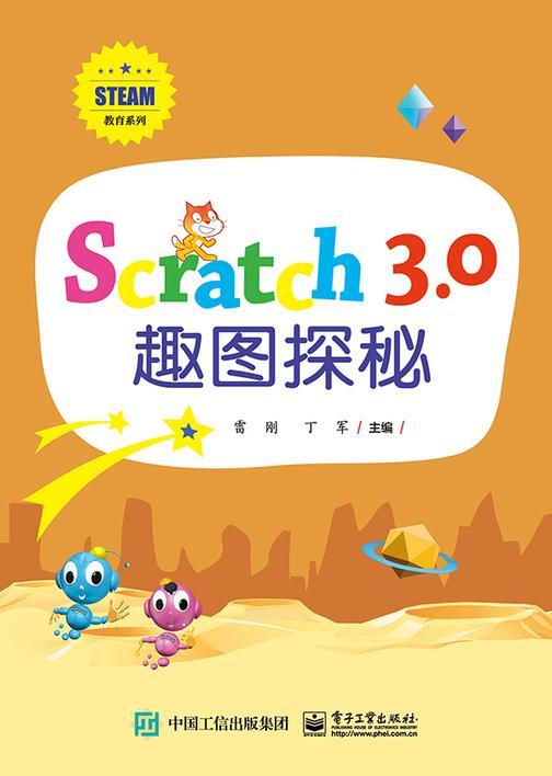 Scratch 3.0 趣图探秘