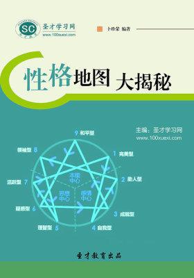 [3D电子书]圣才学习网·性格地图大揭秘(仅适用PC阅读)