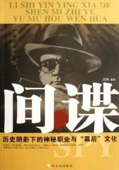 """间谍:历史阴影下的神秘职业与""""幕后""""文化"""