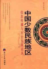 中国少数民族地区信息传播与社会发展论丛(2014年刊)