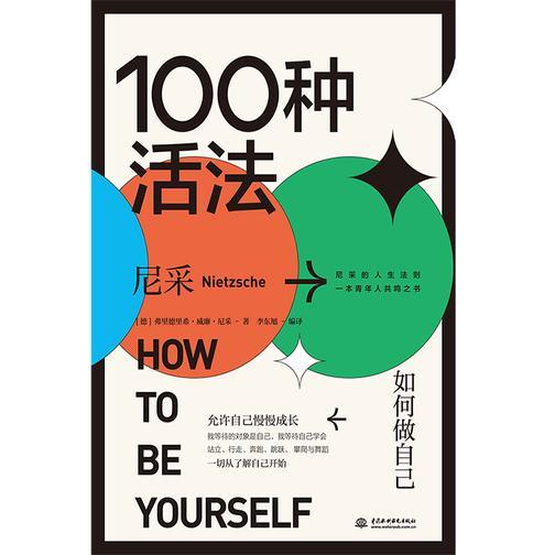 100种活法 : 如何做自己