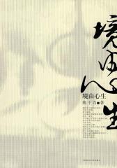 境由心生:熊十力精选集