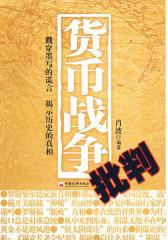 货币战争批判(试读本)