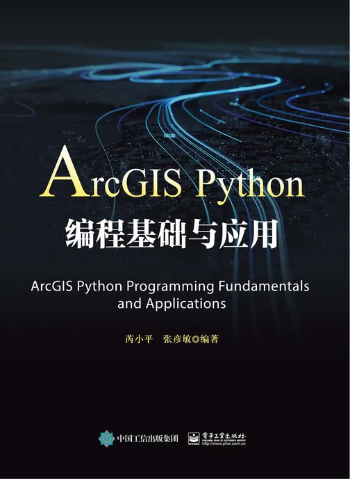 ArcGIS Python编程基础与应用