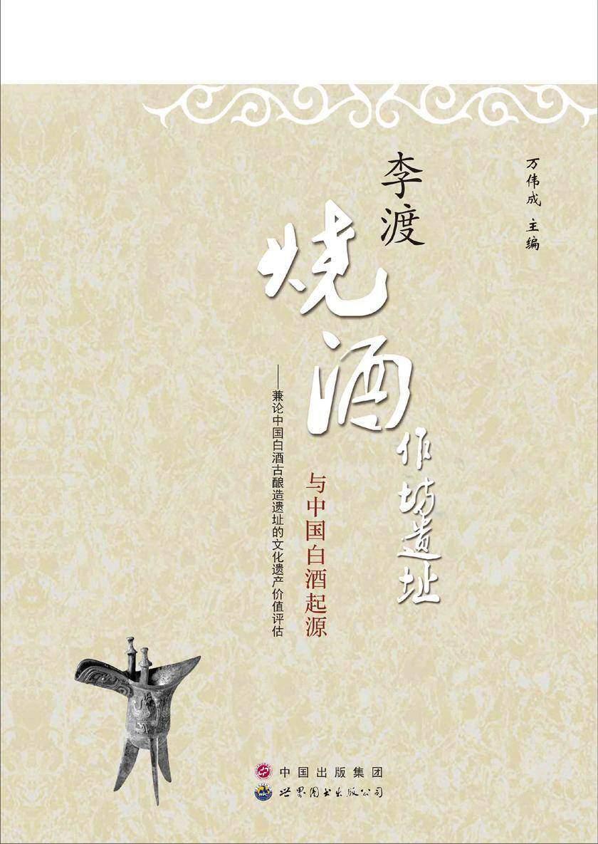 李渡烧酒作坊遗址与中国白酒起源——兼论中国白酒古酿造遗址的文化遗产价值评估
